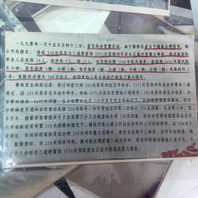 老照片: 新闻照片1990年1月15日5时13分,火车在河南省漯河市郾城区境,孟宝线余官营车站,发生事故时,现场新闻照片 共计40多张。内有开国上蒋吕正操的题词。