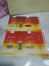 ※红太阳烟标※纪念毛泽东诞辰一百周年※两张/套