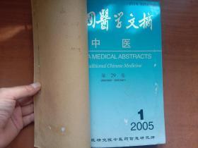 中国医学文摘 中医 2005年第1-6期(合订本)