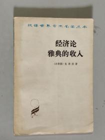 经济论雅典的收入 大32开 平装本(古希腊)色诺芬 著 商务印书馆出版 1961年1版4印 私藏 9.5品