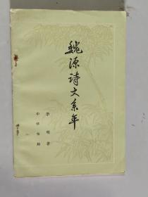 魏源诗文系年 大32开 平装本 李瑚 著 中华书局出版社 1979年1版1印 私藏