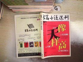 长篇小说选刊 2005 4
