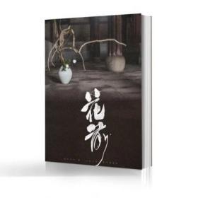 【文人空间】出品 《花前》创刊号 第一辑 插花古器书籍