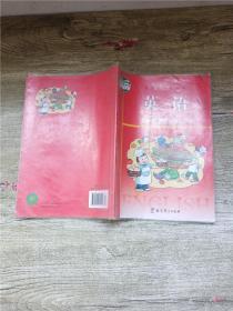 义务教育教科书 英语 五年级 上册 三年级起点【内有笔迹【封面,书脊,封底受损】
