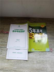 曲一线科学备考·5年高考3年模拟:高中英语(必修5)(人教版)(新课标5·3同步)(2011版)