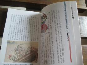 日文原版 江戸画学〈3〉 (ベスト新书)  福田 和彦