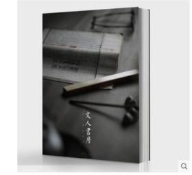 文人书房文人空间出品杂志创刊号茶烟外精粹东方雅致生活小窗幽记