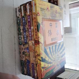 宗教知识丛书(四册)中国佛教基础知识,中国道教基础知识,中国基督教基础知识,中国伊斯兰教基础知识,