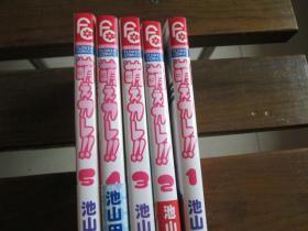 日文原版 萌えカレ!! (1-5) (フラワーコミックス) (日本语) コミック  池山田 刚 (著)