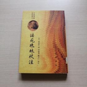 中国佛教典籍选刊 法苑珠林校注(四)馆藏,内页干净