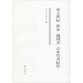 帝王世纪 世本 逸周书 古本竹书纪年 中国历史