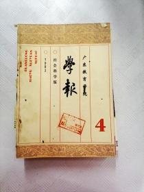 Q003416 广东教育学院学报51含古汉语叹词论析、谈语篇分析及翻译、五卷书与蔷薇园创作特色比较、处动用法小议等
