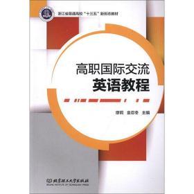 高职国际交流英语教程