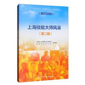 上海技能大师风采:第二辑