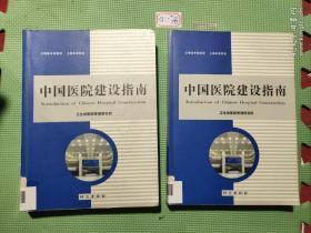 中国医院建设指南上下(约3.5公斤。)