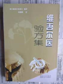 【有目录图片】维吾尔医验方集(汉文)【维吾尔族民族医学验方汇编】【本书共收录17类380种复方和单味药物药方,同时对每一药方的成分、炮制、功能、使用剂量等方面做了科学的阐述】