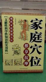 家庭穴位  推拿按摩            丁海波 著         中国中医药出版社9787802224995(一版一印)