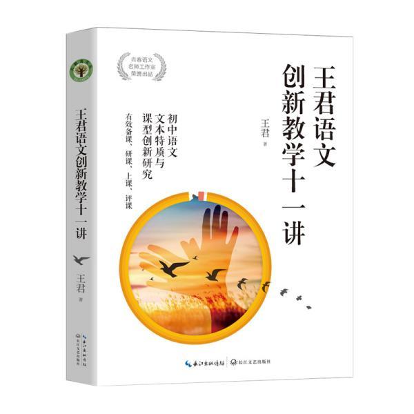 王君语文创新教学十一讲