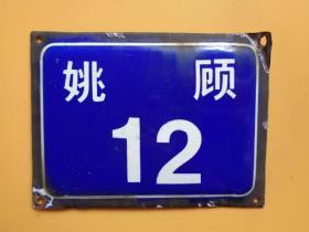 宁波搪瓷旧门牌(姚顾12号)(20×14.5)【北仑门牌请自鉴】