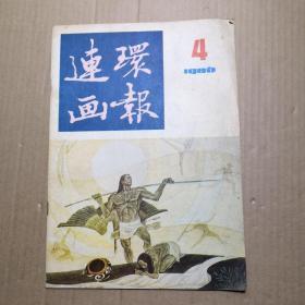 连环画报 1986 4