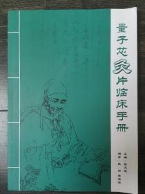 量子芯灸片临床手册(主编张文荣签赠本 并附一张委托书)
