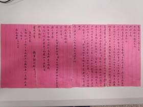 同治 光绪年间 官员张河 信札4页(提到纂修《新昌县志》的朱庆萼家事)
