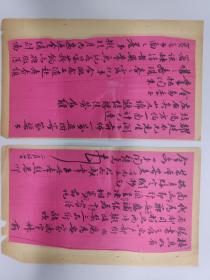 清代南京六合县令湖南宁乡陶铸尧毛笔手札两页