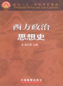 西方政治思想史 徐大同  天津教育出版社 9787530931240