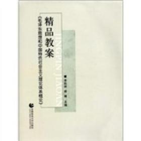毛泽东思想和中国特色社会主义理论体系概论精品教案 李松林,熊晞 首都师范大学出版社 9787565606434