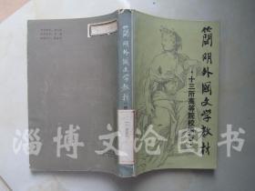 简明外国文学教材
