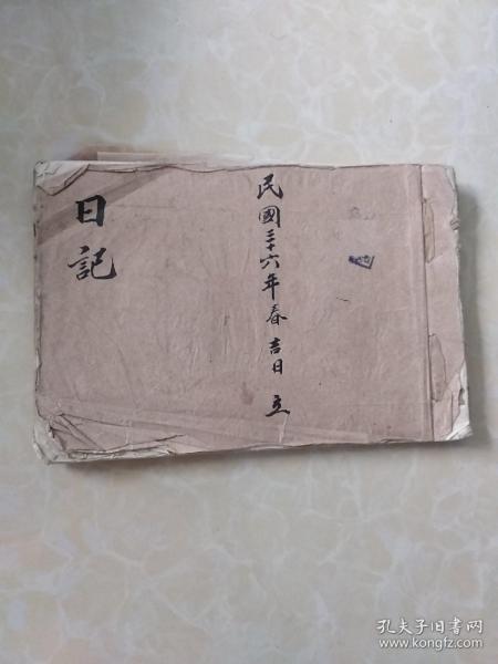 民國日記一本