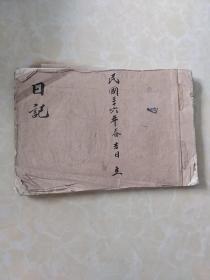 民国日记一本