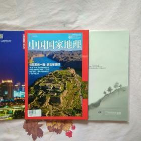 中国国家地理2017.8 正刊+附刊(郑东新区专刊)