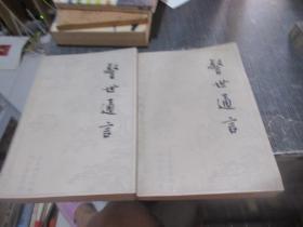 警世通言(上下)、醒世恒言(上下)、喻世明言(上下)  6册合售  库2