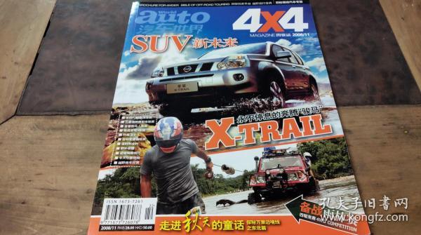 auto姹借溅涓���4x4 2008.11