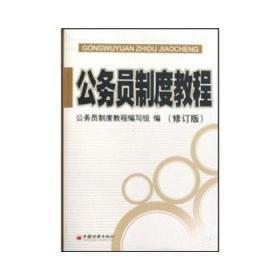 公务员制度教程 公务员制度教程编写组 中国经济出版社 9787501777624