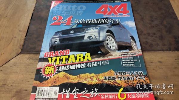auto姹借溅涓���4x4 2008.10
