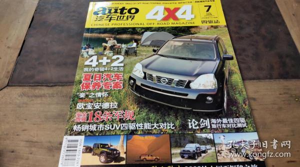 auto姹借溅涓���4x4 2009.7