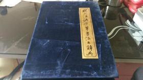 现代汉语硬笔书法大辞典:新编规范字词标准(上下册)