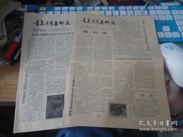 創刊號-青島少年集郵報(1988年第1期,1989年2期合售)