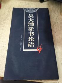 吴大澂篆书论语