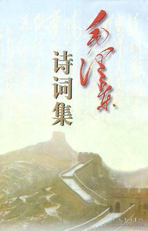 毛泽东诗词集