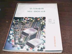 学习和使用MS—DOS 6