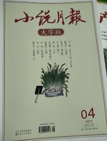 灏�璇存���� 澶у����2019骞�4��
