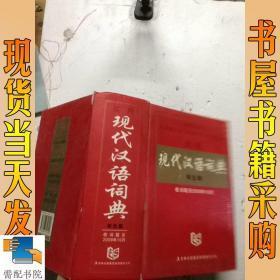 实用现代汉语词典  双色版