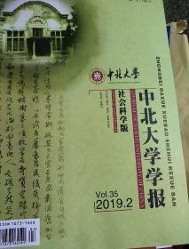 涓���澶у��瀛��� 绀句�绉�瀛���2019骞�2��