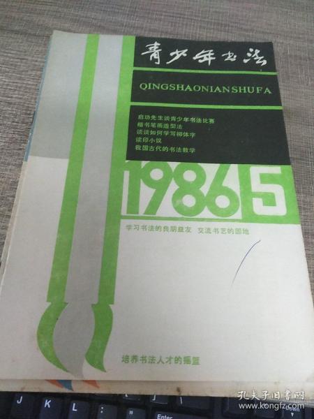 ��灏�骞翠功娉�1986.5.6