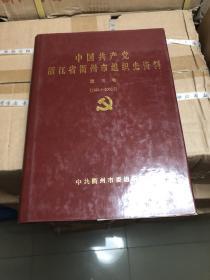 中国共产党浙江省衢州市组织史资料(第三卷,1994-2000)