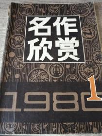 ��浣�娆h�1980骞寸��1��