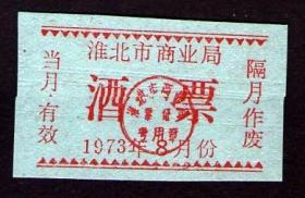 1973骞村��寰界��娣���甯���涓�灞���绁�